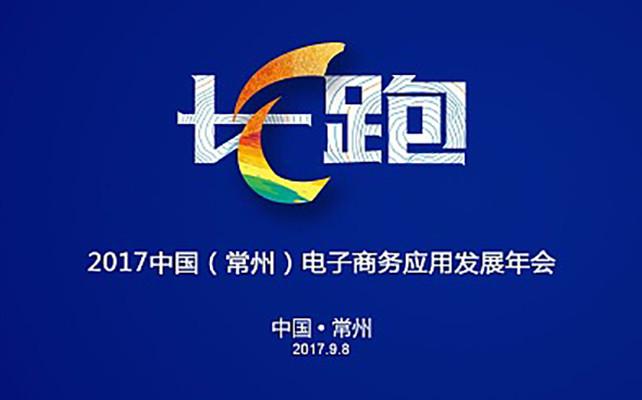 2017中国(常州)电子商务应用发展年会