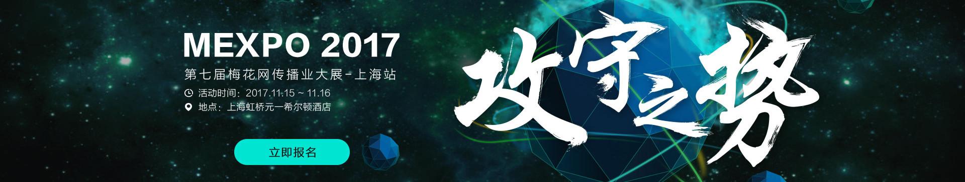 2017第七届梅花网传播业大展(MEXPO)