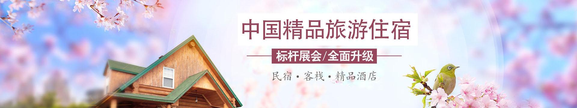 2017中国(上海)国际民宿•客栈与精品酒店高峰论坛