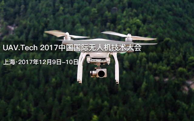UAV.Tech 2017中国国际无人机技术大会