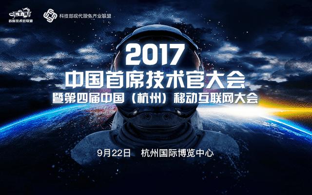 2017中国首席技术官大会暨第四届中国(杭州)移动互联网大会