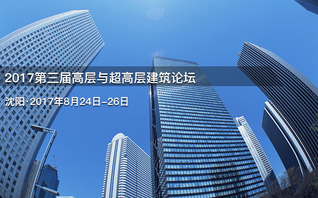 2017第三届高层与超高层建筑论坛