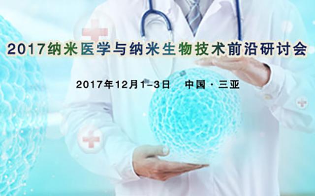 2017年纳米医学与纳米生物技术前沿研讨会