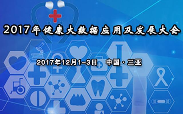 2017年健康大数据应用及发展大会