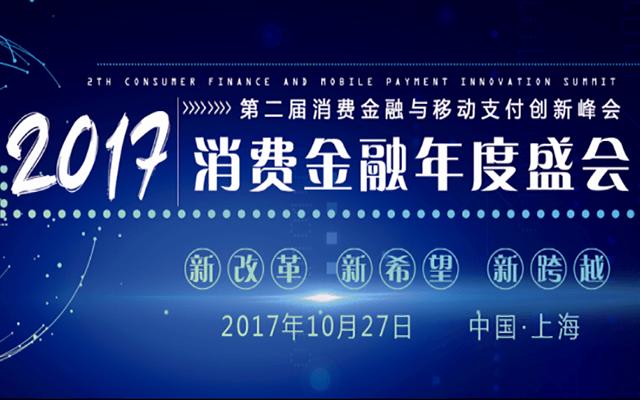 第二届消费金融与移动支付创新峰会(CFPI2017)