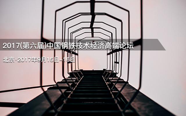 2017(第六届)中国钢铁技术经济高端论坛
