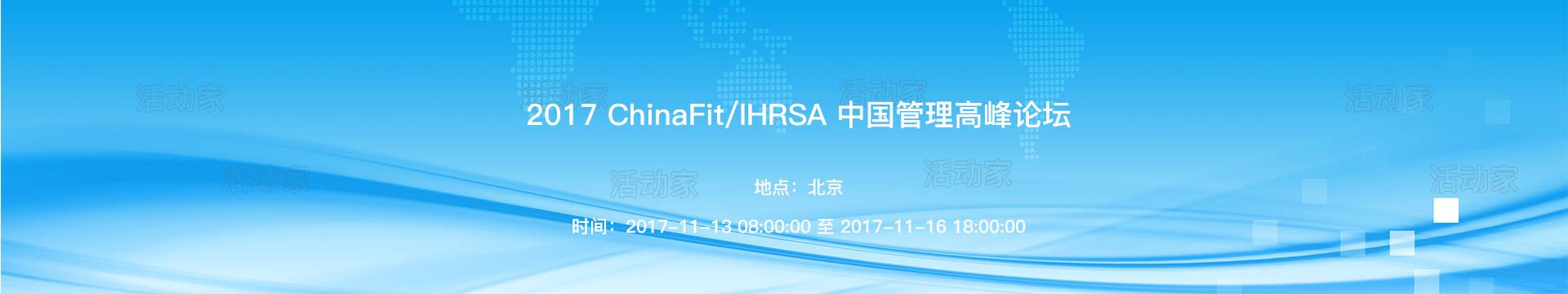 2017 ChinaFit/IHRSA 中国管理高峰论坛