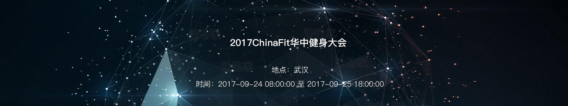 2017ChinaFit华中健身大会