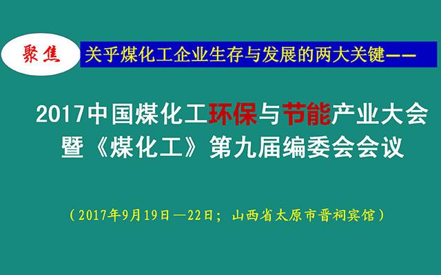 2017中国煤化工环保与节能产业大会暨《煤化工》第九届编委会会议