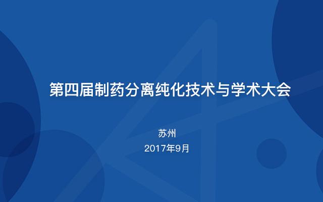 第四届制药分离纯化技术与学术大会