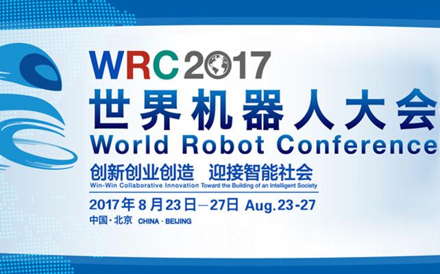 2017世界机器人大会