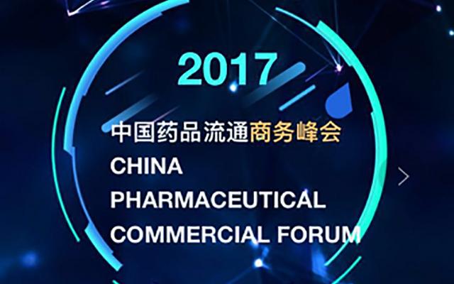 2017中国药品流通商务峰会