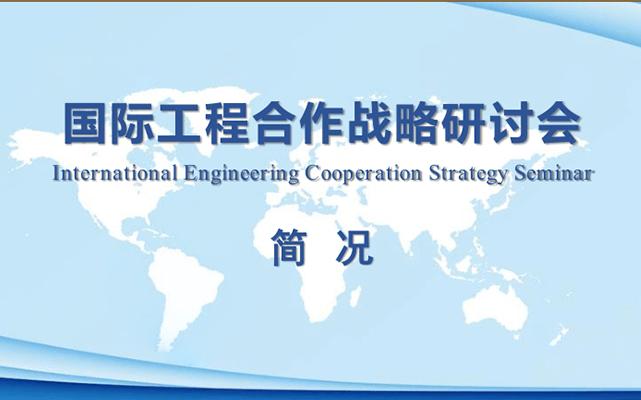 第三届国际工程合作战略研讨会