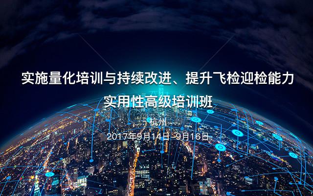实施量化培训与持续改进、提升飞检迎检能力实用性高级培训班(杭州)