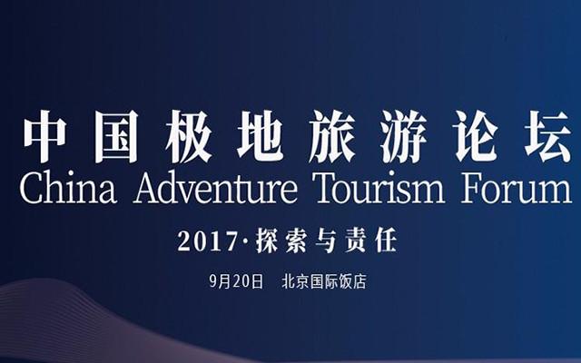2017中国极地旅游论坛