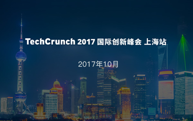 TechCrunch 2017 国际创新峰会 <上海站>