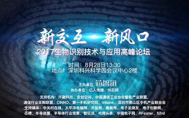 新交互·新风口——2017生物识别技术与应用高峰论坛