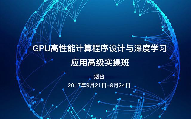 GPU高性能计算程序设计与深度学习应用高级实操班