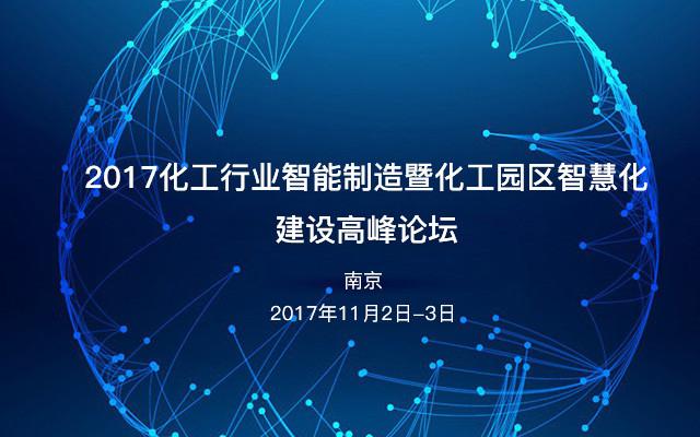 2017化工行业智能制造暨化工园区智慧化建设高峰论坛