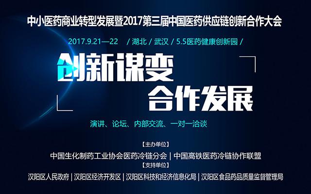 2017第三届中国医药供应链创新合作大会