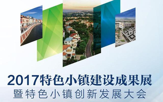 2017中国特色小镇创新发展大会