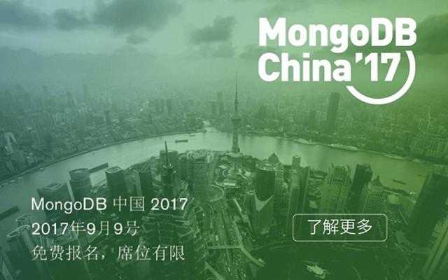2017 MongoDB 中国用户大会