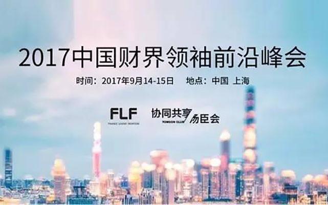 2017中国财界领袖前沿峰会——跨界