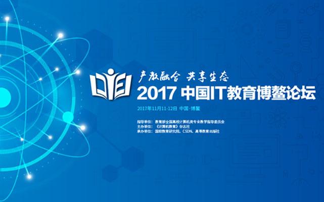 2017中国IT教育博鳌论坛