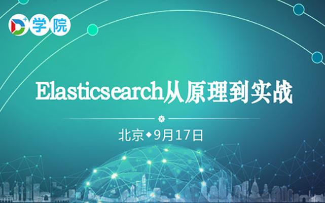 深度课程:Elasticsearch从原理到实战(北京)