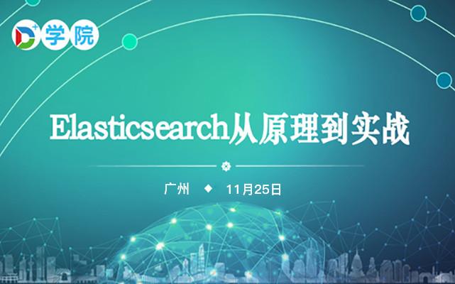 深度课程:Elasticsearch从原理到实战(广州)