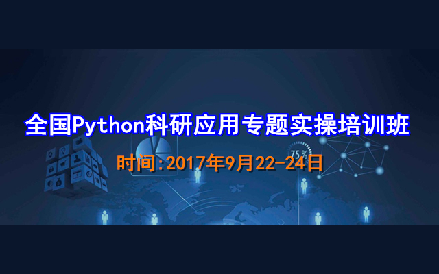 全国Python科研应用专题实操培训班