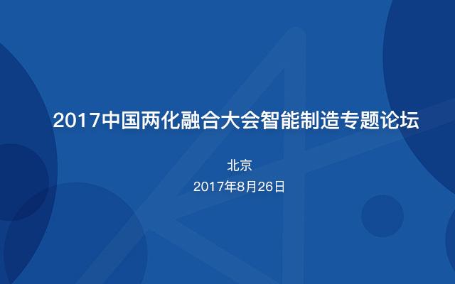 2017中国两化融合大会智能制造专题论坛