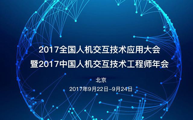 2017全国人机交互技术应用大会暨2017中国人机交互技术工程师年会