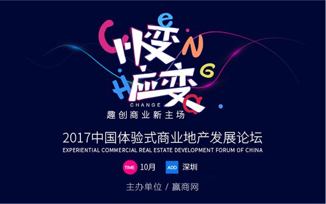 2017中国体验式商业地产发展论坛