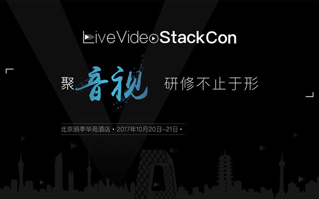 LiveVideoStackCon 音视频技术大会