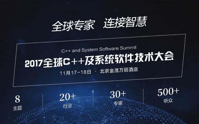 2017全球 C++ 及系统软件技术大会