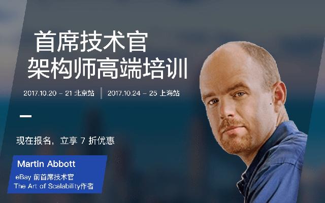 eBay 前首席技术官 Martin Abbott 公开课:首席技术官/架构师高端培训(北京)