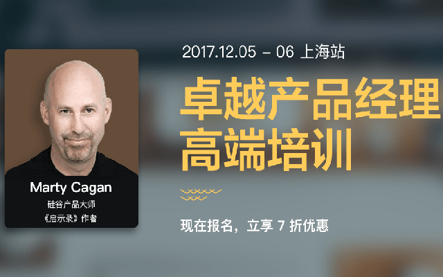 硅谷产品大师,启示录作者 Marty Cagan 公开课:卓越产品经理高端培训