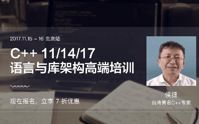 台湾著名C++专家侯捷公开课:C++11/14/17 语言与库架构高端培训