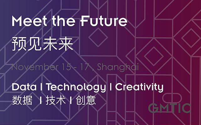 2017 GMTIC 全球营销技术与创新峰会