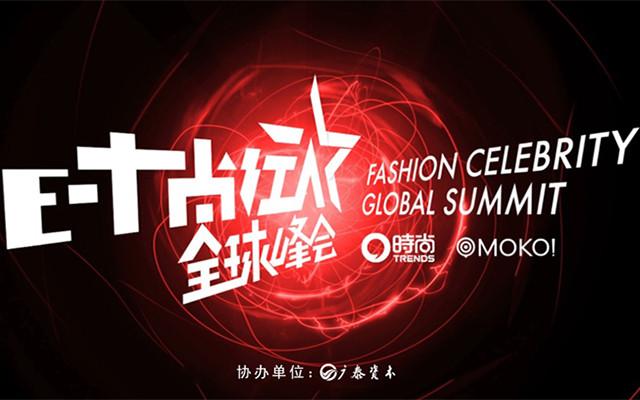2017时尚红人全球峰会