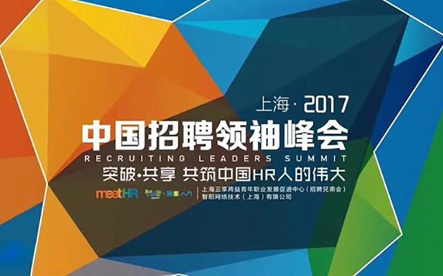 2017年第三届中国招聘领袖峰会