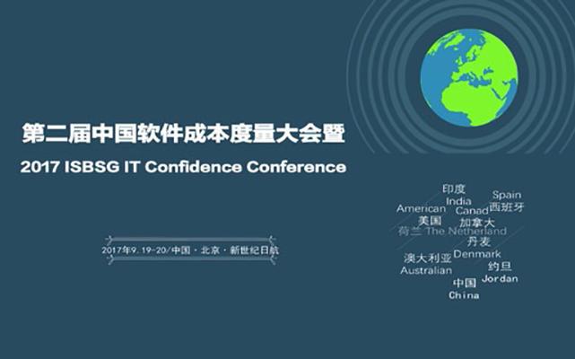 第二届中国软件成本度量大会暨2017 ISBSG IT Confidence Conference