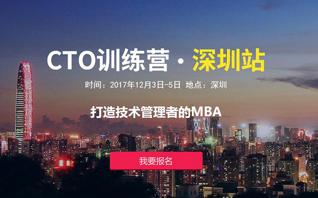CTO训练营 - 2017深圳专场