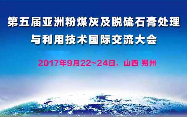 第五届亚洲粉煤灰及脱硫石膏处理与利用技术国际交流大会