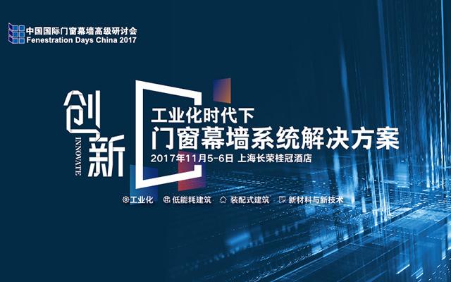 第十五届FDC中国国际门窗幕墙高级研讨会