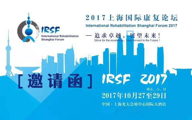 2017上海国际康复论坛