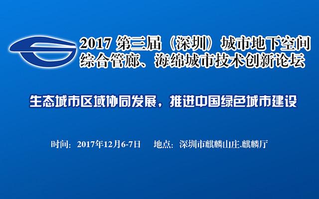 2017第三届(深圳)城市地下空间、综合管廊、海绵城市技术创新论坛