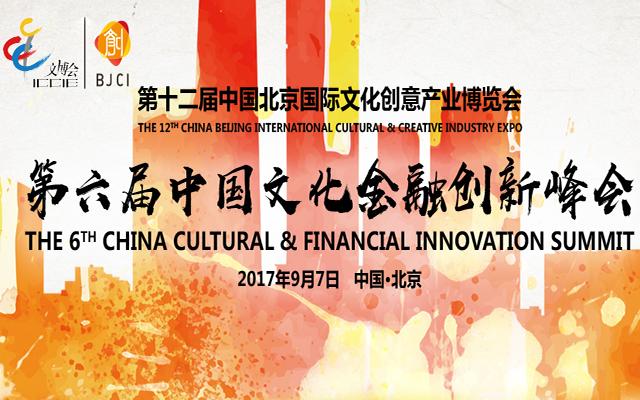 2017第六届中国文化金融创新峰会