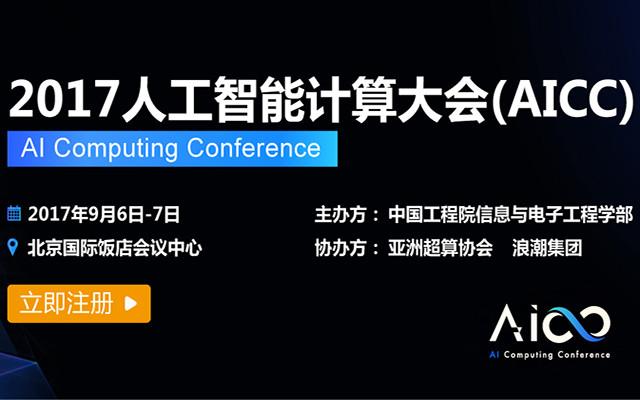 AICC 2017人工智能计算大会